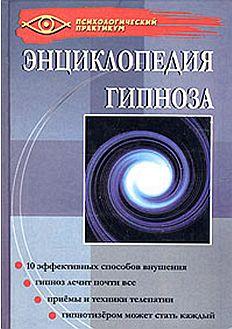 """Обложка книги """"Энциклопедия гипноза"""""""
