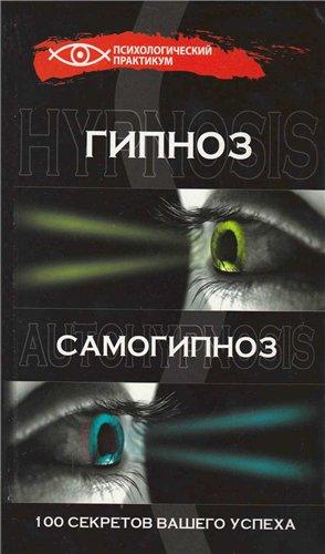 """Обложка книги """"Гипноз и самогипноз. 100 секретов вашего успеха"""""""