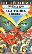 А вы пробовали гипноз?, Горин Сергей