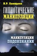 Гипнотические манипуляции. Манипуляции подсознания, Хамидова Виолетта