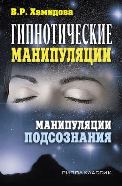 "Обложка книги ""Гипнотические манипуляции. Манипуляции подсознания"""