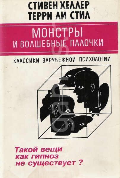 """Обложка книги """"Монстры и волшебные палочки.Такой вещи как гипноз не существует?"""""""