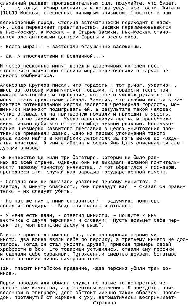 PDF. Криминальный гипноз. Кандыба В. М. Страница 103. Читать онлайн