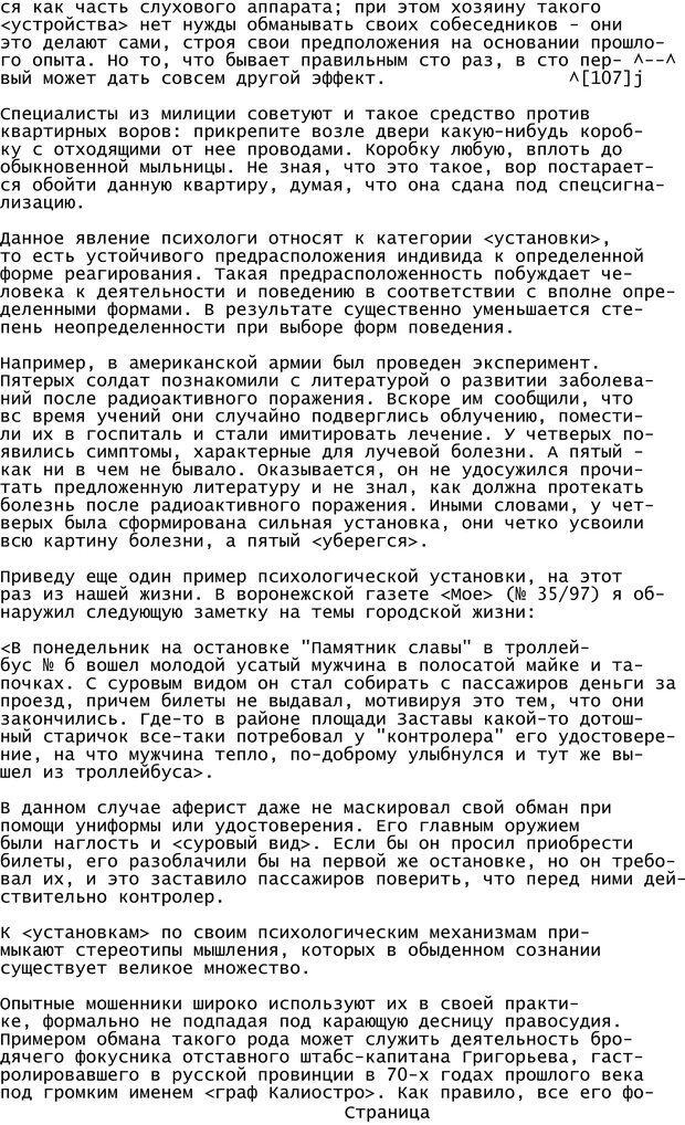 PDF. Криминальный гипноз. Кандыба В. М. Страница 104. Читать онлайн
