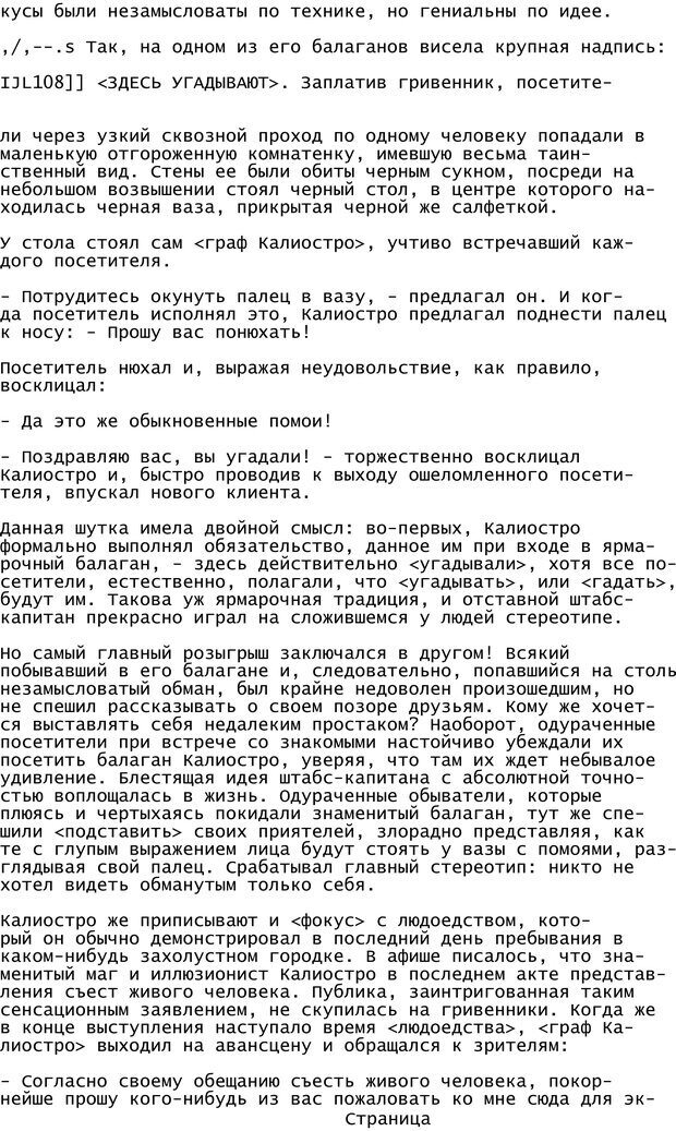 PDF. Криминальный гипноз. Кандыба В. М. Страница 105. Читать онлайн
