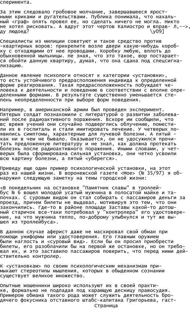 PDF. Криминальный гипноз. Кандыба В. М. Страница 106. Читать онлайн