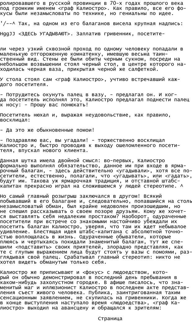 PDF. Криминальный гипноз. Кандыба В. М. Страница 107. Читать онлайн