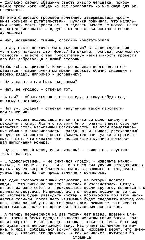 PDF. Криминальный гипноз. Кандыба В. М. Страница 108. Читать онлайн