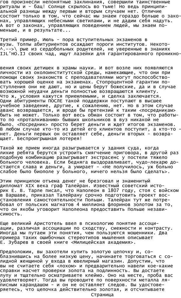 PDF. Криминальный гипноз. Кандыба В. М. Страница 109. Читать онлайн