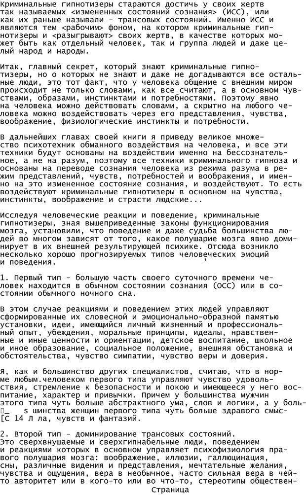 PDF. Криминальный гипноз. Кандыба В. М. Страница 11. Читать онлайн