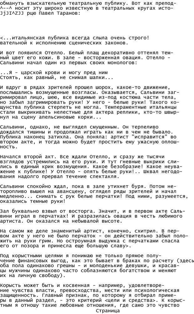 PDF. Криминальный гипноз. Кандыба В. М. Страница 111. Читать онлайн