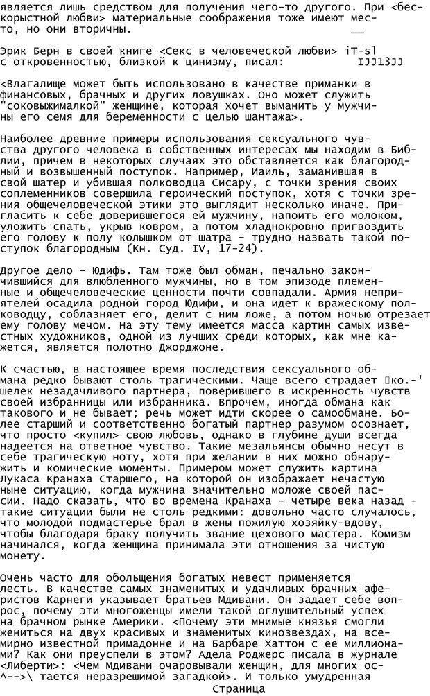 PDF. Криминальный гипноз. Кандыба В. М. Страница 112. Читать онлайн