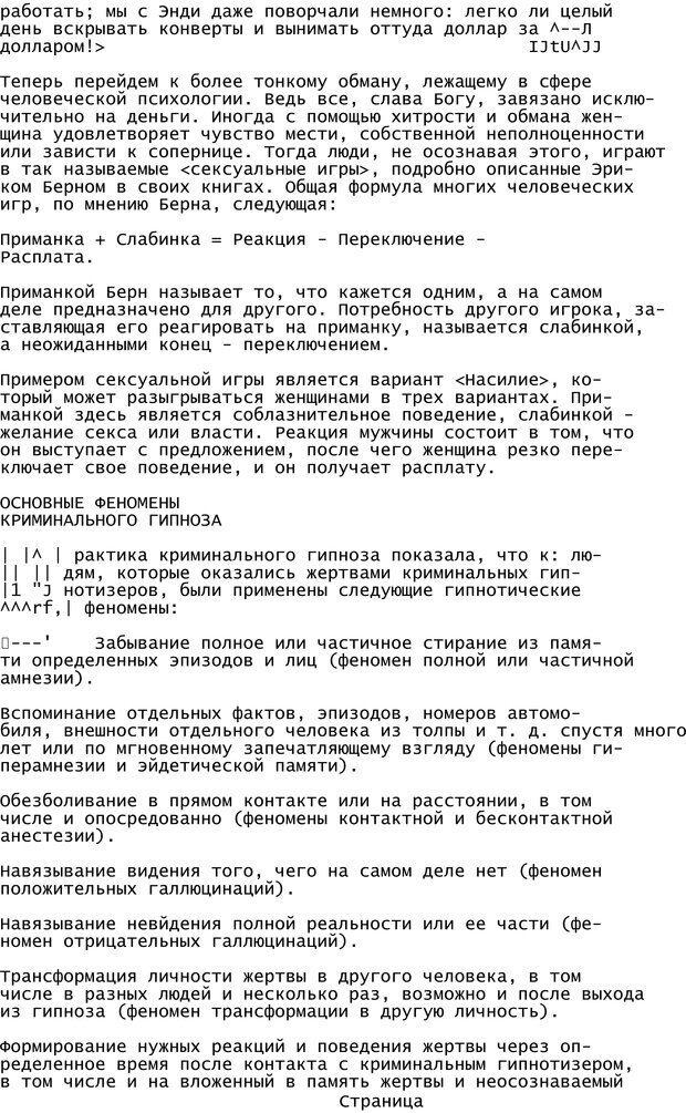 PDF. Криминальный гипноз. Кандыба В. М. Страница 114. Читать онлайн