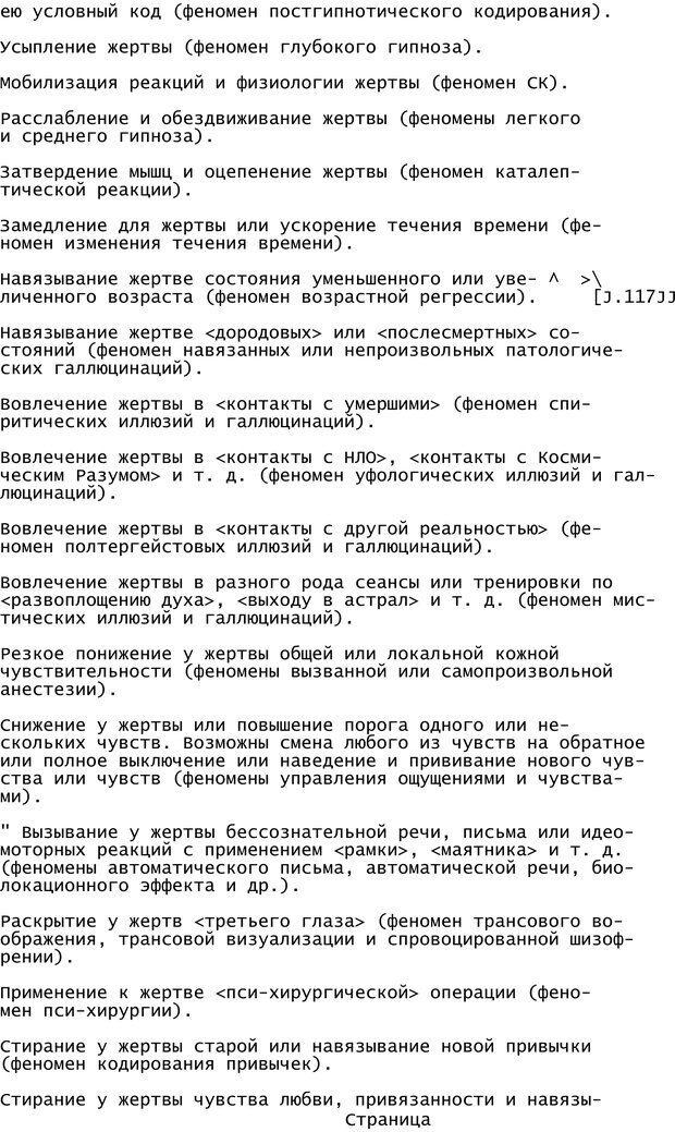 PDF. Криминальный гипноз. Кандыба В. М. Страница 115. Читать онлайн
