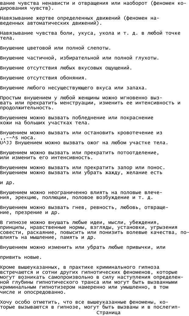PDF. Криминальный гипноз. Кандыба В. М. Страница 116. Читать онлайн