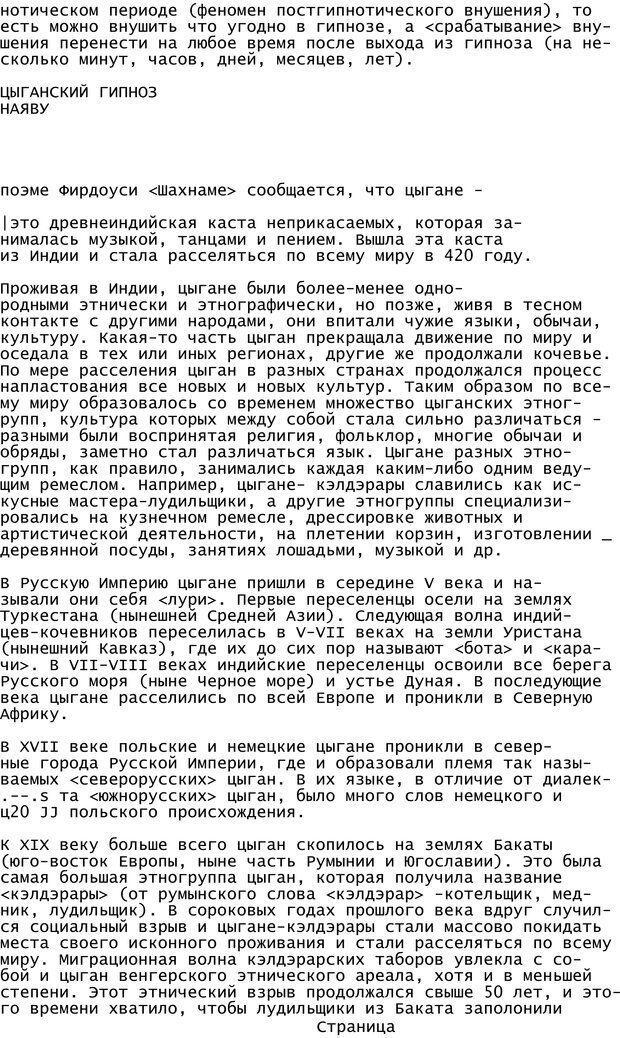 PDF. Криминальный гипноз. Кандыба В. М. Страница 117. Читать онлайн