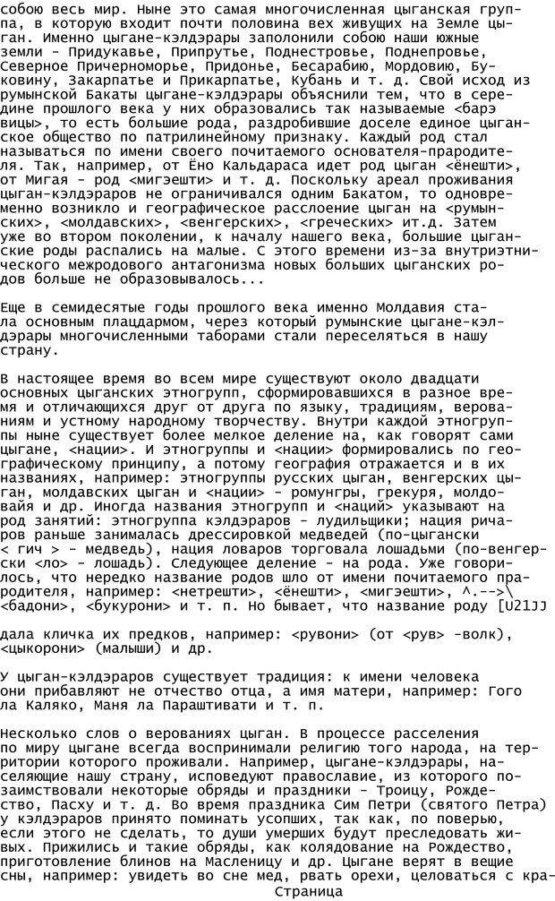 PDF. Криминальный гипноз. Кандыба В. М. Страница 118. Читать онлайн