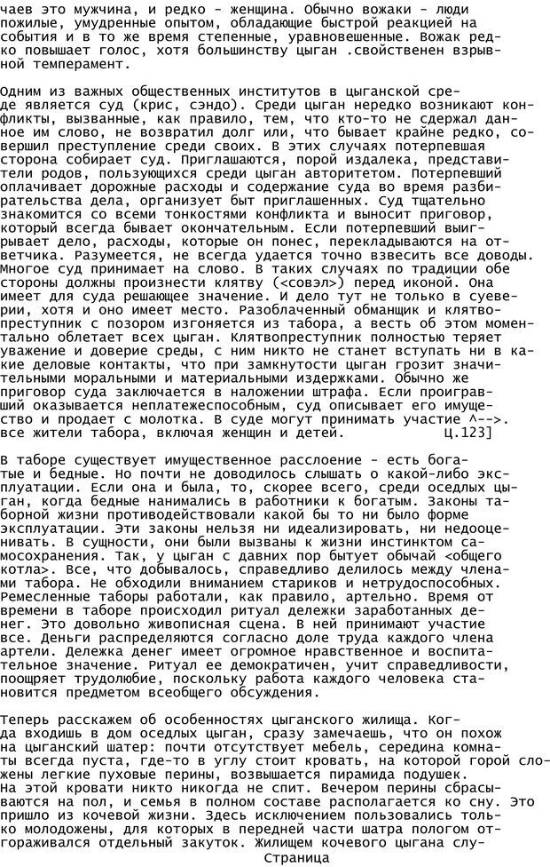 PDF. Криминальный гипноз. Кандыба В. М. Страница 120. Читать онлайн