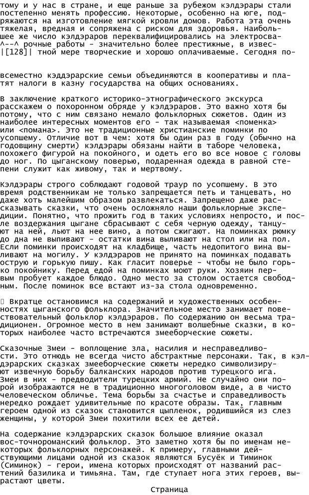 PDF. Криминальный гипноз. Кандыба В. М. Страница 125. Читать онлайн