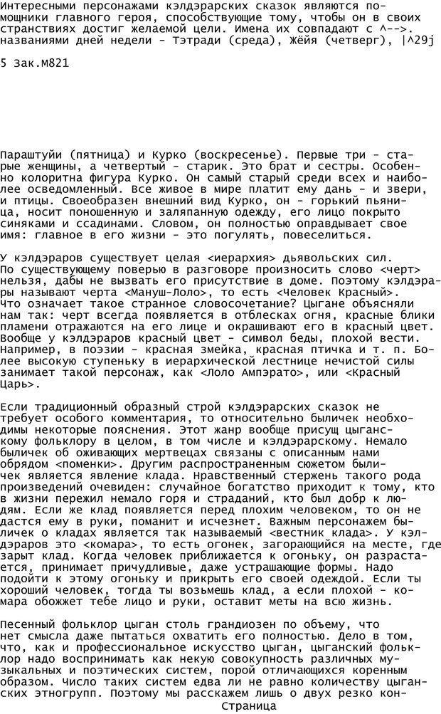 PDF. Криминальный гипноз. Кандыба В. М. Страница 126. Читать онлайн