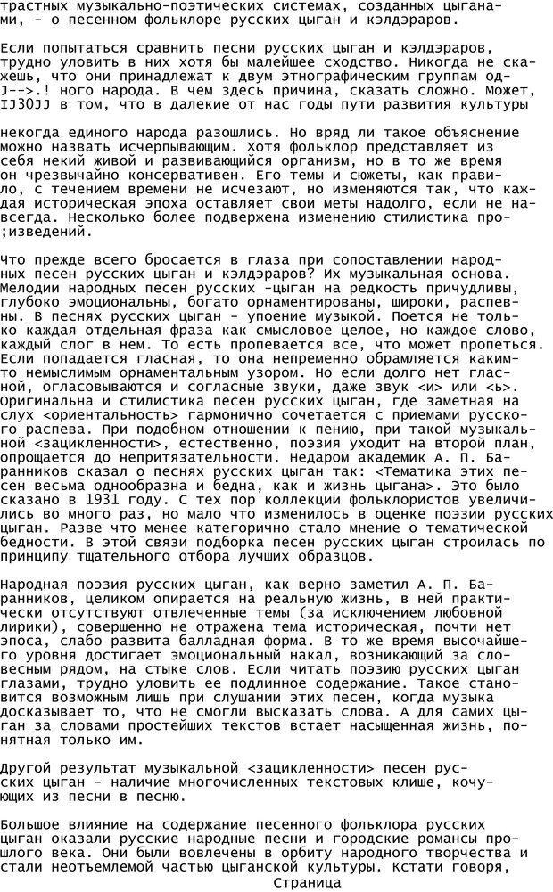 PDF. Криминальный гипноз. Кандыба В. М. Страница 127. Читать онлайн