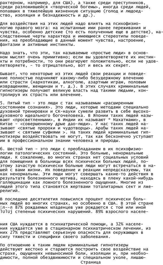 PDF. Криминальный гипноз. Кандыба В. М. Страница 13. Читать онлайн
