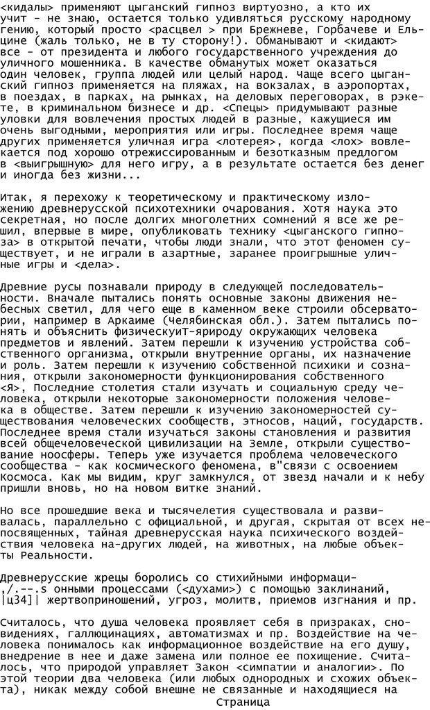 PDF. Криминальный гипноз. Кандыба В. М. Страница 130. Читать онлайн