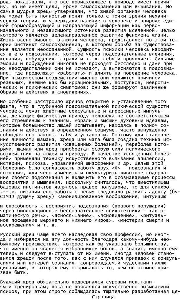 PDF. Криминальный гипноз. Кандыба В. М. Страница 132. Читать онлайн
