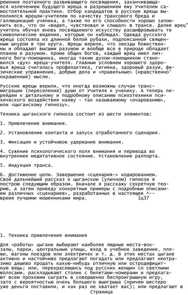 PDF. Криминальный гипноз. Кандыба В. М. Страница 133. Читать онлайн