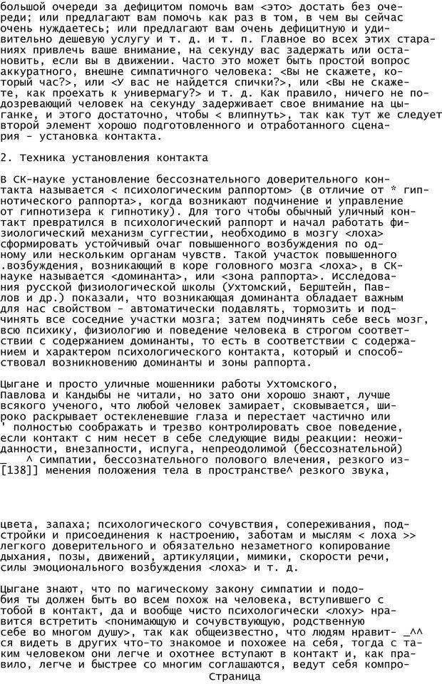 PDF. Криминальный гипноз. Кандыба В. М. Страница 134. Читать онлайн