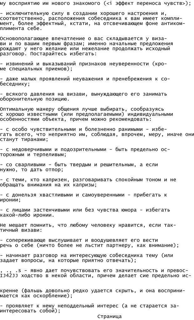 PDF. Криминальный гипноз. Кандыба В. М. Страница 138. Читать онлайн