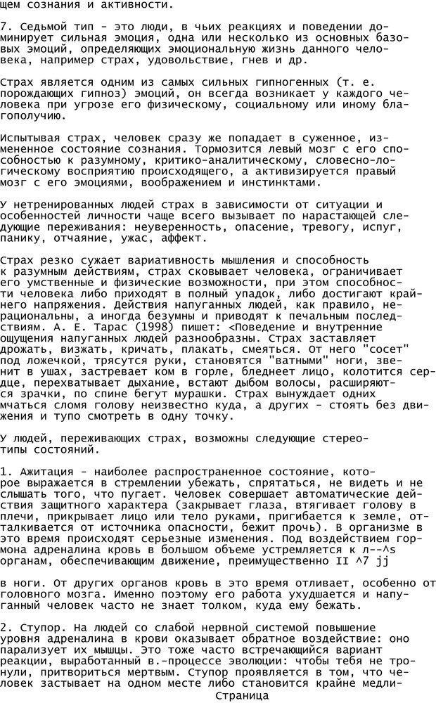 PDF. Криминальный гипноз. Кандыба В. М. Страница 14. Читать онлайн