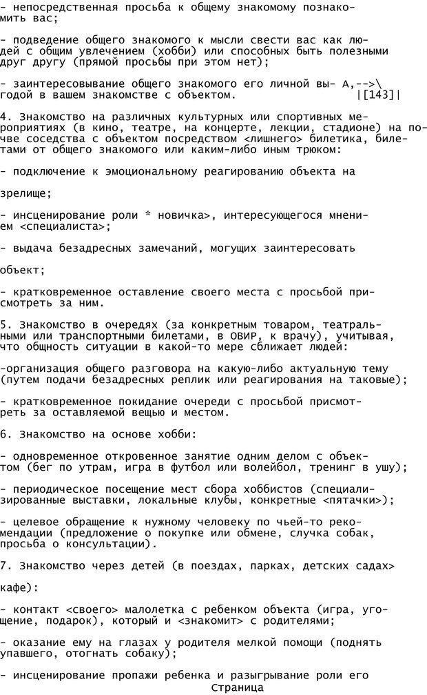 PDF. Криминальный гипноз. Кандыба В. М. Страница 140. Читать онлайн