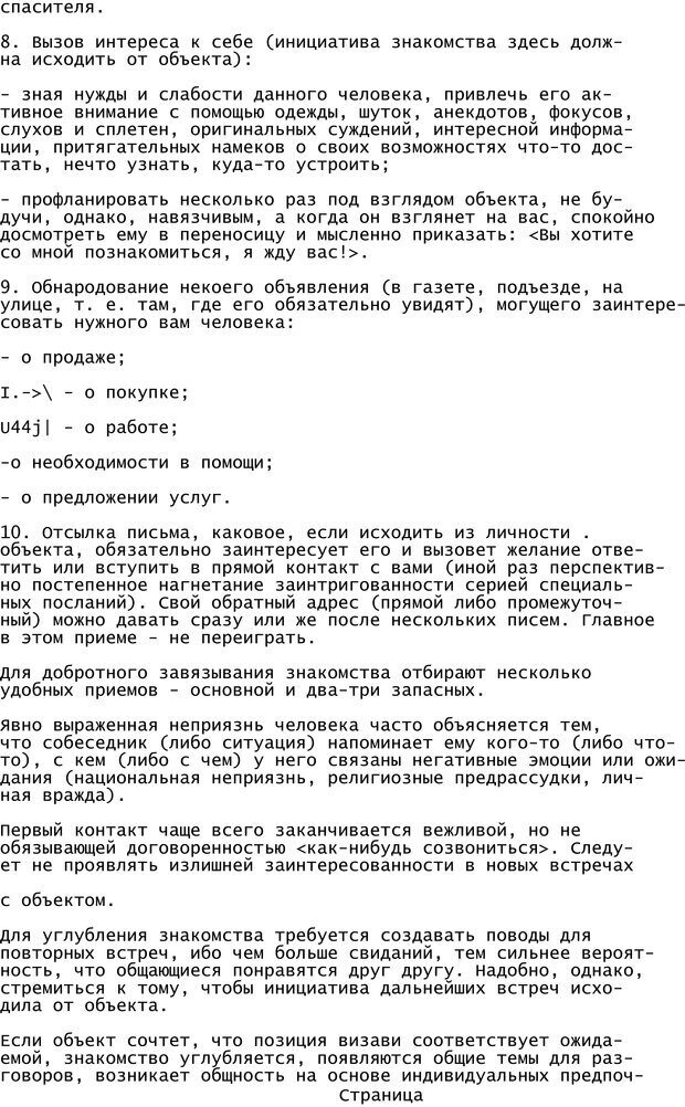 PDF. Криминальный гипноз. Кандыба В. М. Страница 141. Читать онлайн
