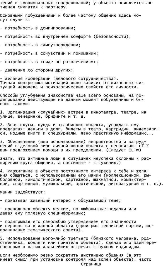 PDF. Криминальный гипноз. Кандыба В. М. Страница 142. Читать онлайн