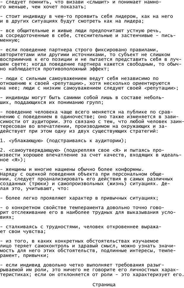 PDF. Криминальный гипноз. Кандыба В. М. Страница 145. Читать онлайн