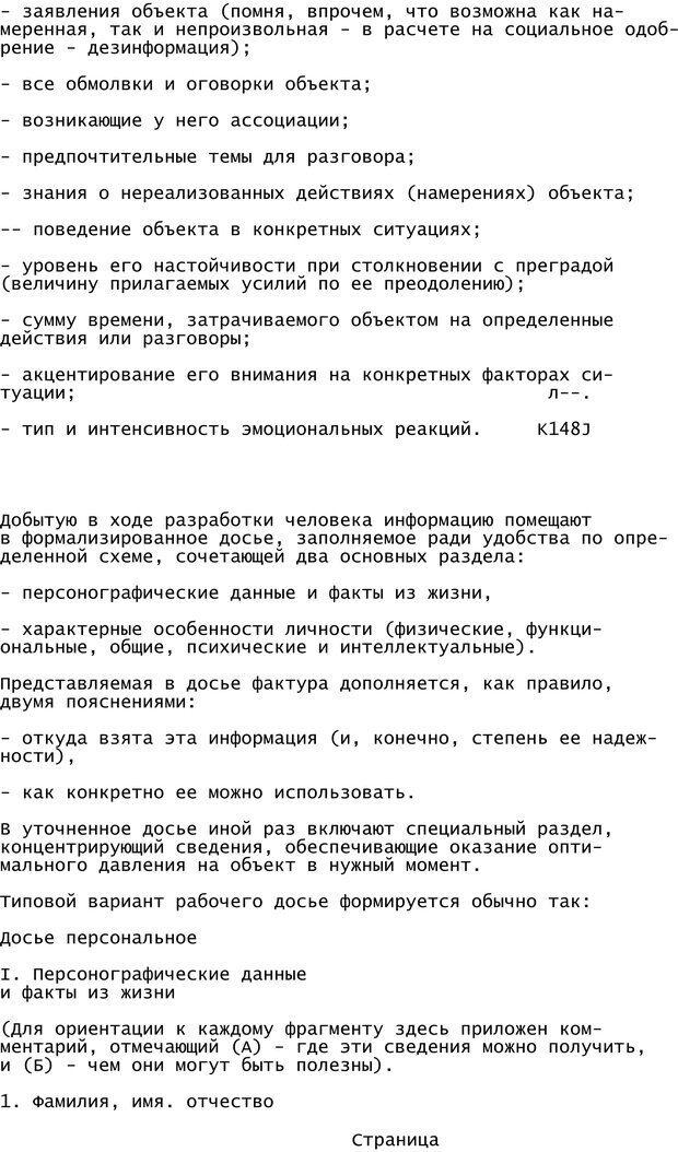 PDF. Криминальный гипноз. Кандыба В. М. Страница 147. Читать онлайн