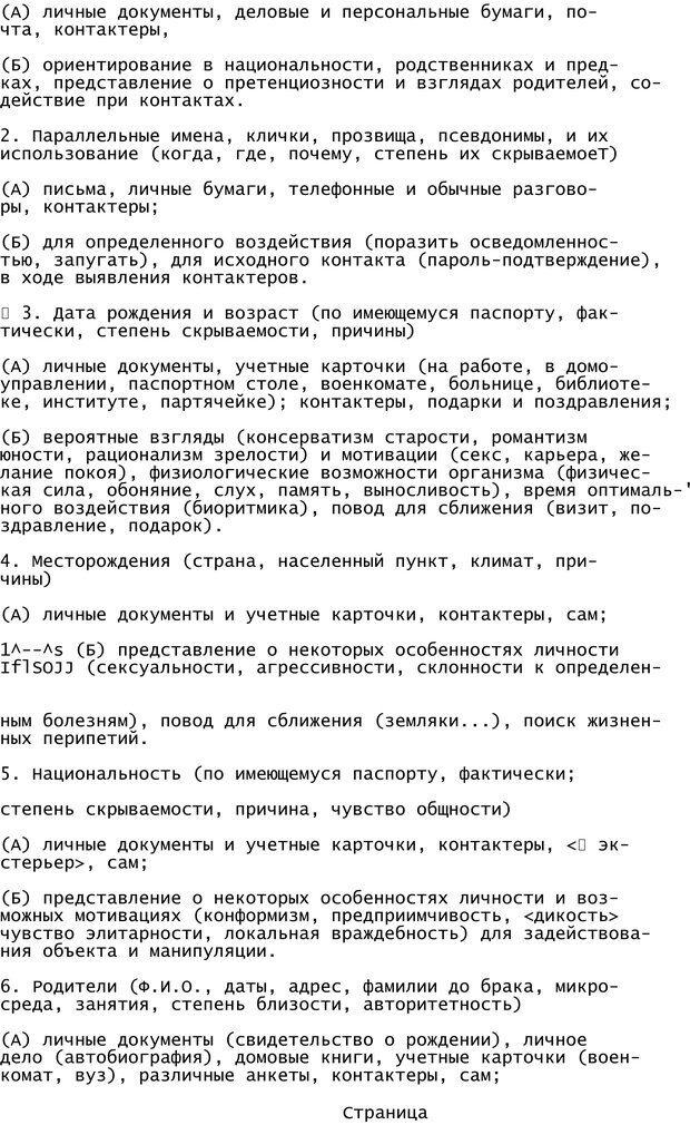 PDF. Криминальный гипноз. Кандыба В. М. Страница 148. Читать онлайн