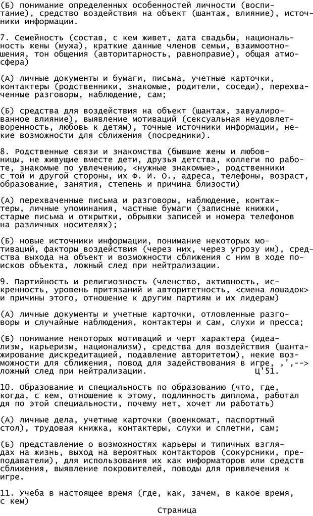 PDF. Криминальный гипноз. Кандыба В. М. Страница 149. Читать онлайн
