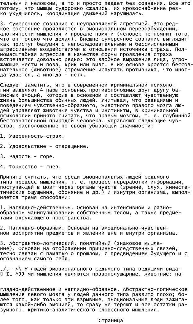 PDF. Криминальный гипноз. Кандыба В. М. Страница 15. Читать онлайн