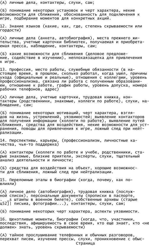 PDF. Криминальный гипноз. Кандыба В. М. Страница 150. Читать онлайн