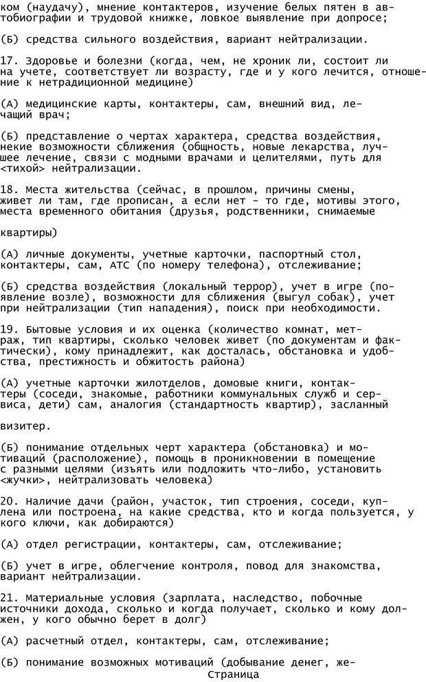 PDF. Криминальный гипноз. Кандыба В. М. Страница 151. Читать онлайн