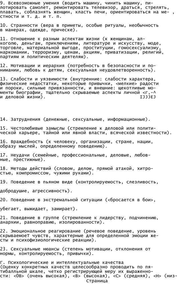 PDF. Криминальный гипноз. Кандыба В. М. Страница 154. Читать онлайн