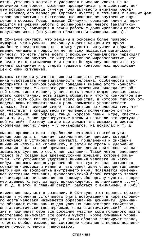 PDF. Криминальный гипноз. Кандыба В. М. Страница 162. Читать онлайн