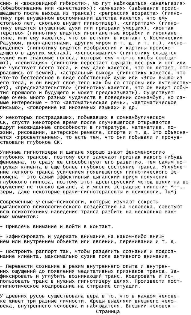 PDF. Криминальный гипноз. Кандыба В. М. Страница 166. Читать онлайн