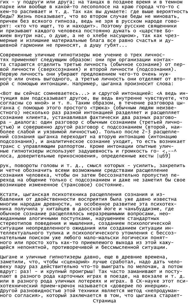 PDF. Криминальный гипноз. Кандыба В. М. Страница 168. Читать онлайн