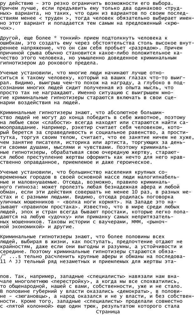 PDF. Криминальный гипноз. Кандыба В. М. Страница 17. Читать онлайн