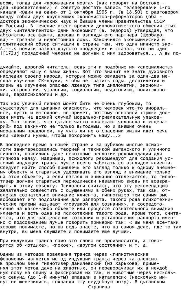 PDF. Криминальный гипноз. Кандыба В. М. Страница 171. Читать онлайн