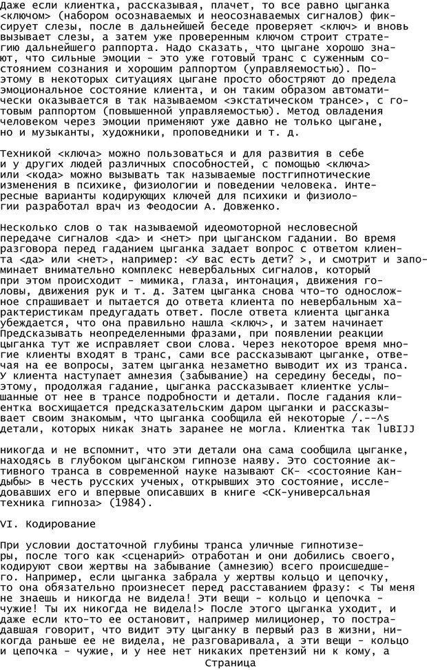 PDF. Криминальный гипноз. Кандыба В. М. Страница 179. Читать онлайн