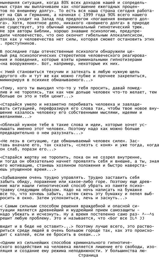 PDF. Криминальный гипноз. Кандыба В. М. Страница 18. Читать онлайн